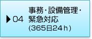 04事務・設備管理・緊急対応(365日24h)
