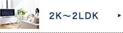 2K~2LDK
