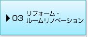 03リフォーム・ルームリノベーション