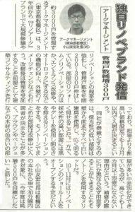 全国賃貸新聞・社長記事(29.7.3)